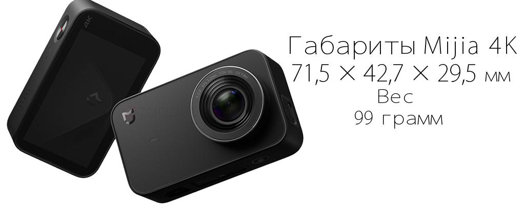 Купить Экшн-камера Xiaomi Mijia 4K