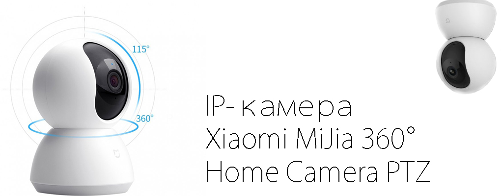 IP-камера Xiaomi MiJia 360 Home Camera