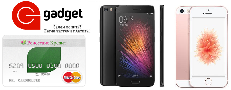 Айфон в кредит уфа