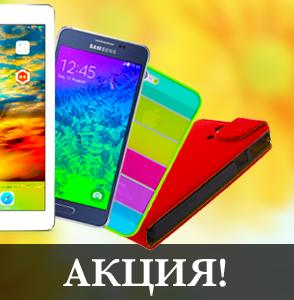 Акция - «Бонус 500 рублей на технику** или 15%*** скидка на аксессуары**»!
