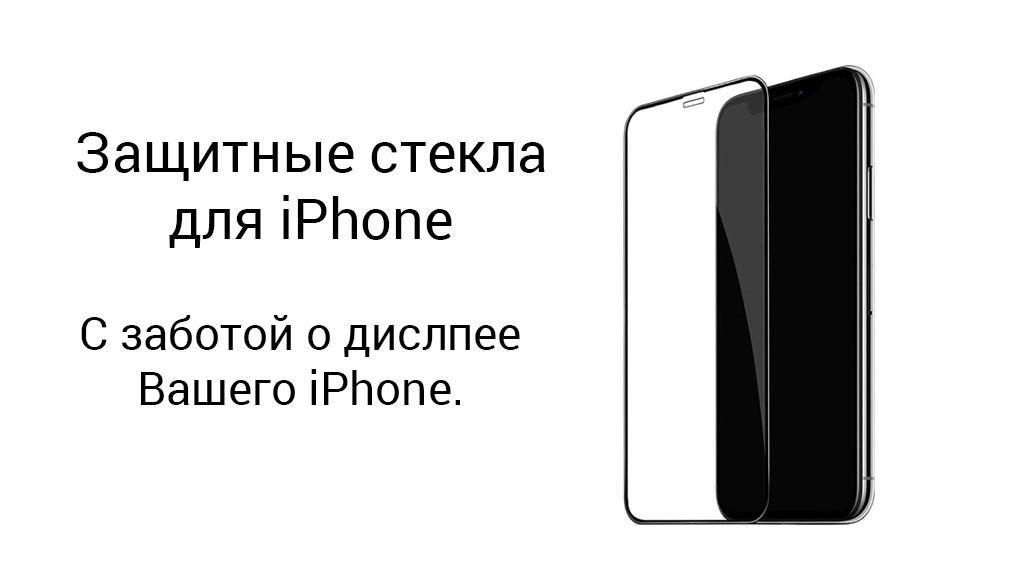 Купить защитное стекло для iPhone