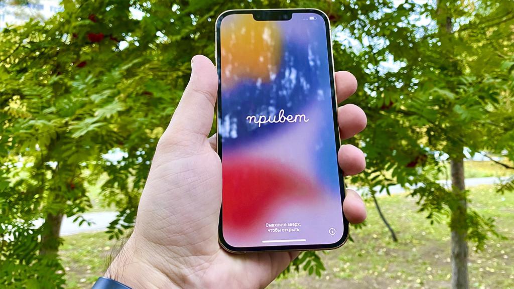 Знакомство с iPhone 13 Pro и iPhone 13 Pro Max