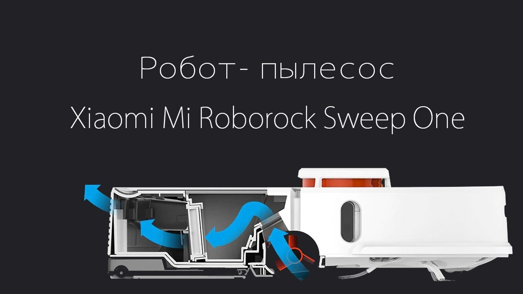 Обновленный робот-пылесос Xiaomi Mi Roborock Sweep One