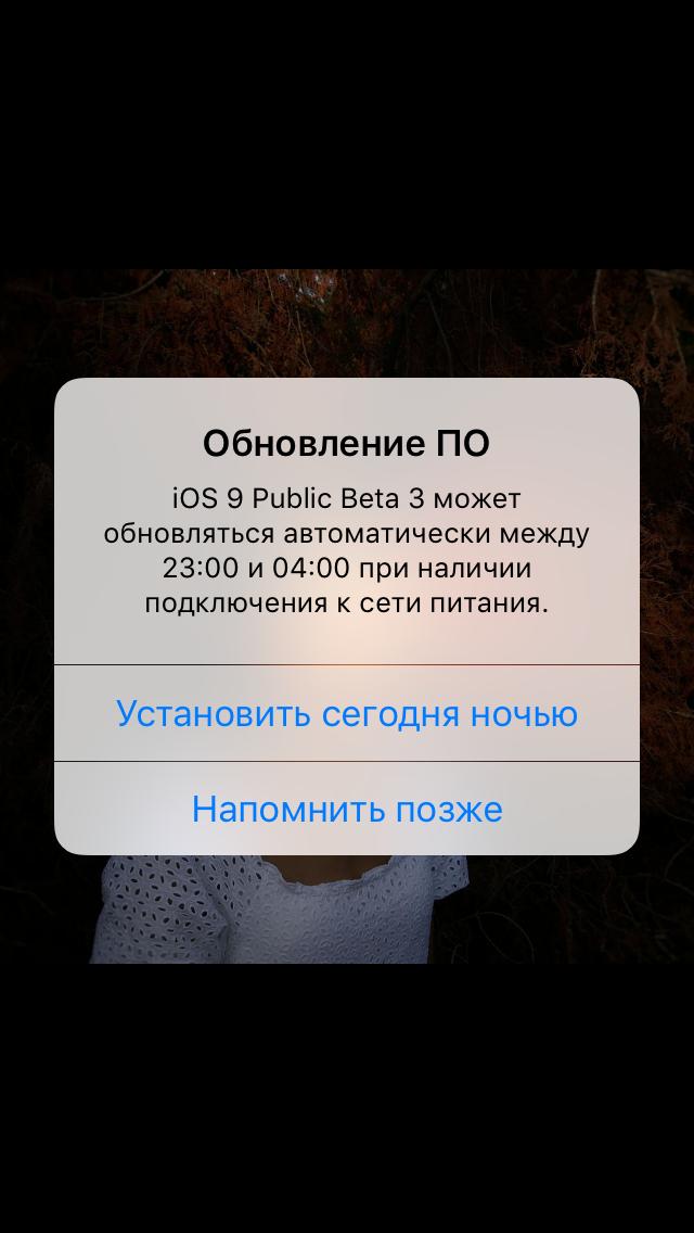 Вышла очередная iOS 9 Public Beta 3: что нового