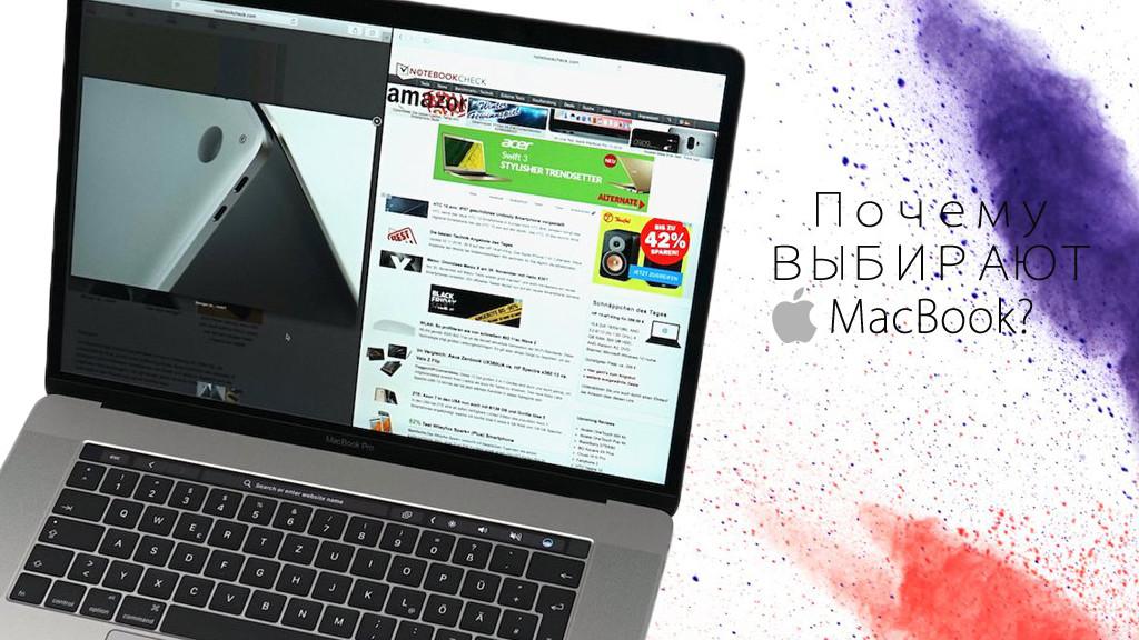 Почему лучше купить MacBook? 10 причин превосходства ноутбуков Apple.