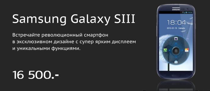 Цены на Samsung Galaxy S III