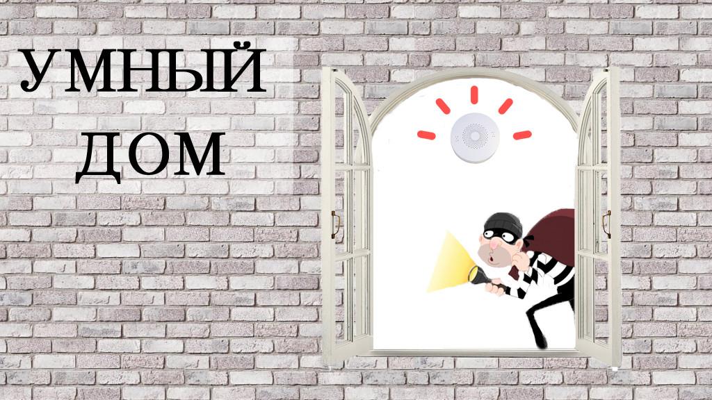 Умный Дом. Система безопасности Вашей квартиры.