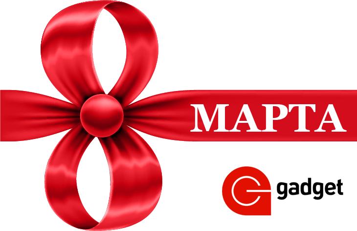 Международный женский день в GadgetUfa c 30% скидкой для всех дам!