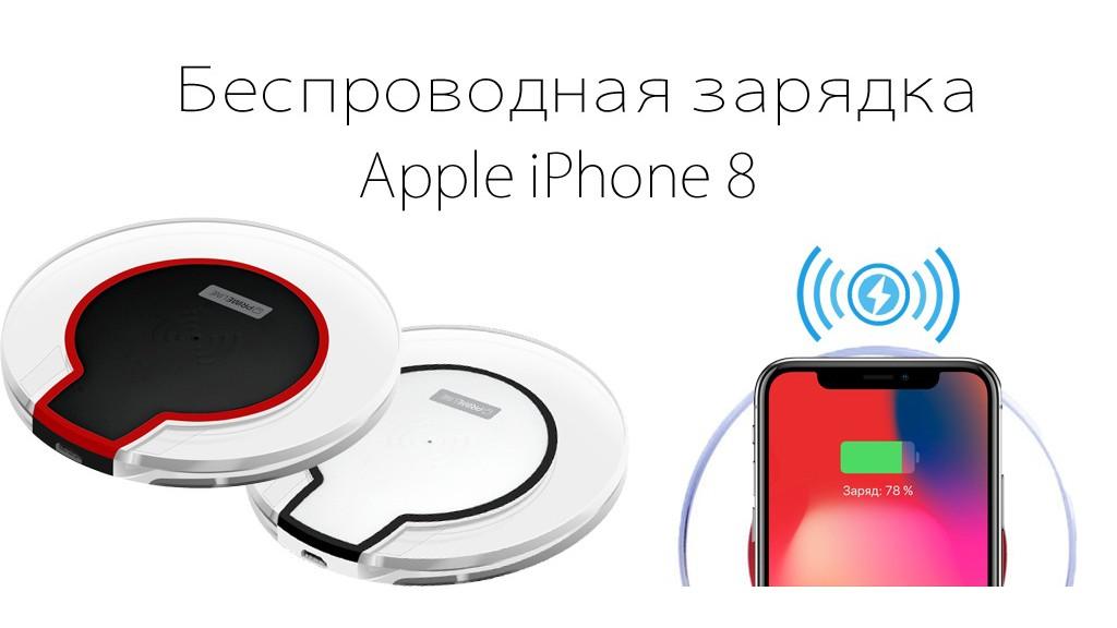 Беспроводная зарядка для iPhone, защитные стекла для iPhone, Флешка для Айфон!