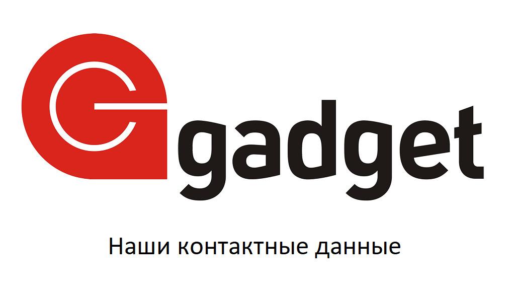 Контактные данные Гаджет Уфа