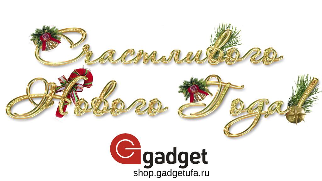 Дорогие клиенты 16.12.2017 магазин Гаджет Уфа работает до 17:00